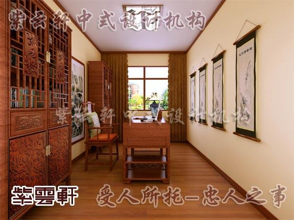 中式书房装修2_紫云轩中式设计图库