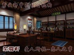 中式古典书房6