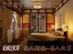 中式卧室装修5