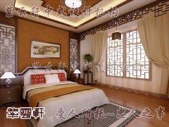 中式室内卧室装修2