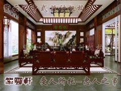 中式风格客厅设计2