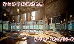 中式古典酒店装修3