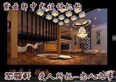 中式古典酒店装修7