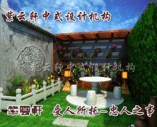 中式古典庭院设计9