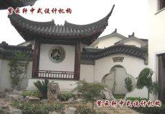 中式古典庭院设计12