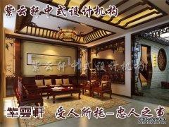 中式客厅设计2