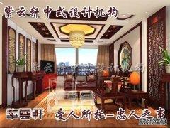 中式古典客厅10