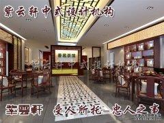 中式风格大厅