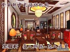 中式古典客厅设计
