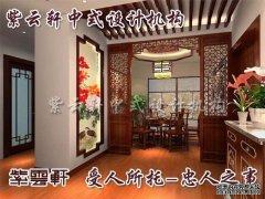 中式古典餐厅设计