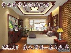 中式卧室设计1