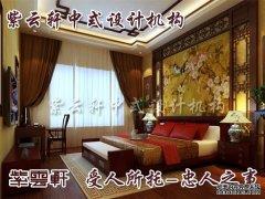 中式别墅卧室设计