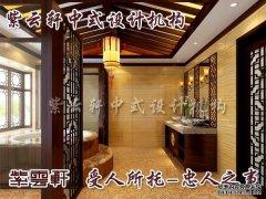 中式别墅卫生间设计