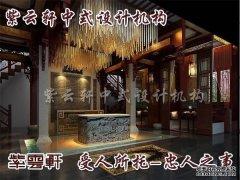 中式会馆设计