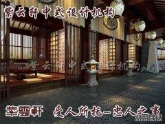 中式会馆设计1