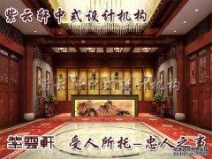 中式会馆设计2