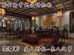 中式会客厅设计