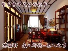 中式客厅装修9