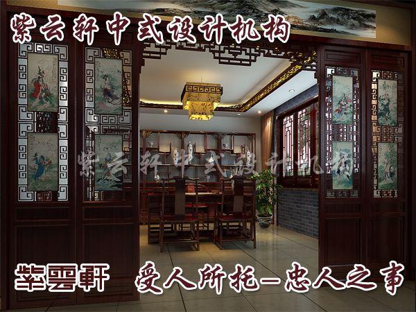 中式书房装修8_紫云轩中式设计图库