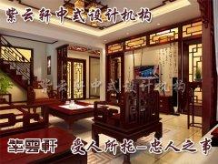 别墅中式设计案例之客厅中式装修效果图