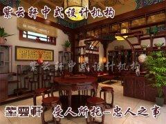 四合院中式设计案例之茶室装修效果图
