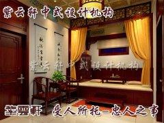 中式家装图片之卧室中式设计案例