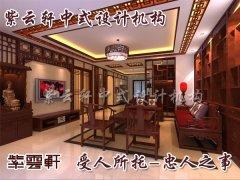 紫云轩中式设计案例之客厅新中式装修图片