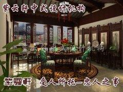 紫云轩西山别墅中式设计之餐厅效果图