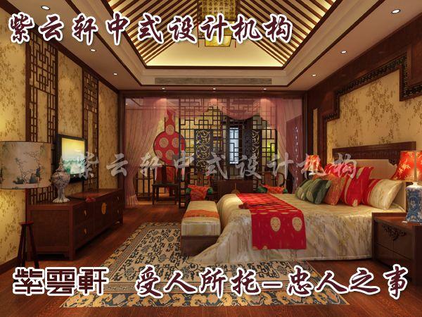 紫云轩西山别墅中式装修之主卧设计效果图