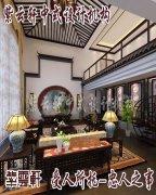 别墅中式设计之客厅设计效果图