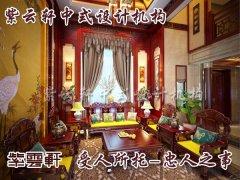 宿迁简约古典装修之客厅中式装修效果图