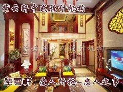 紫云轩别墅装修之客厅中式装修效果图