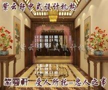 宜兴张老师别墅装修之门厅中式装修效果图