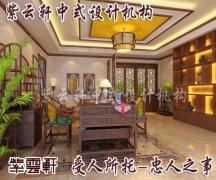 宜兴张老师别墅现代简约别墅装修之中式书房装修效果图