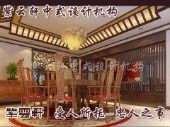 绍兴别墅现代新中式风格之中式餐厅装修效果图