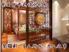 绍兴别墅现代新中式风格之中式卧室装修效果图