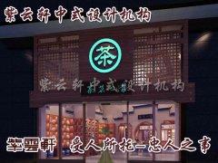 珠海茶庄之中式茶楼装修效果图