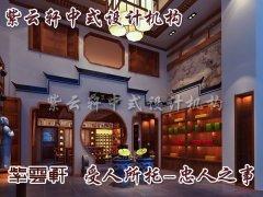 珠海茶庄之中式展厅装修效果图