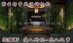 中医养生会馆简约古典中式风格之中式门厅装修效果图
