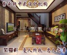 精品住宅-复式-简约古典中式客厅装修效果图