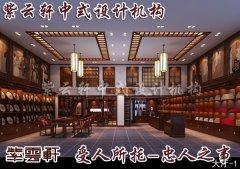 紫云轩简约中式装修之茶楼中式装修效果图