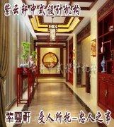 中式茶楼装修之玄关中式装修图片
