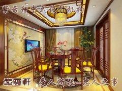 徐宅简约中式风格之餐厅与客厅