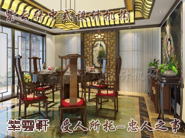 南京别墅餐厅简约中式风格装修_紫云轩中式设计图库