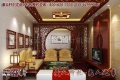 温馨舒适古典中式客厅设计