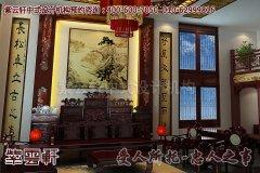 雅韵和谐的别墅中式装修古典风格―客厅