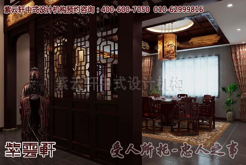 福州别墅中式装修古典风格效果图—餐厅_紫云轩中式