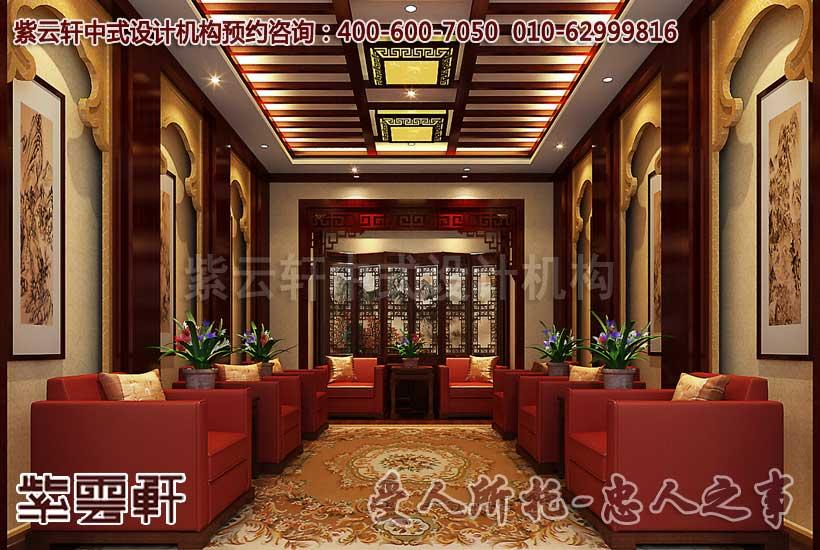 古典酒店中式设计之贵宾室—豪华和隆重图片
