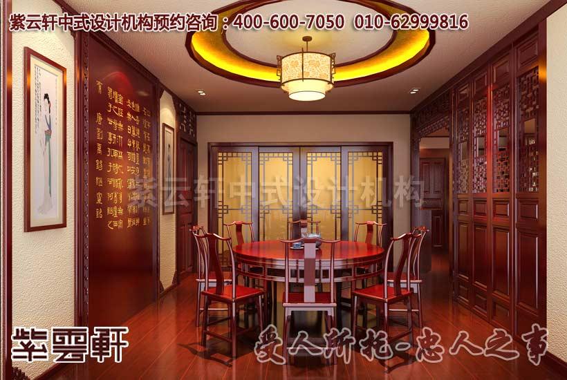 别墅中式装修效果图―餐厅