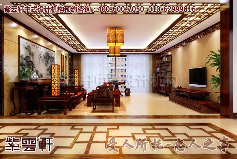 重庆陈总中式别墅客厅装修效果图